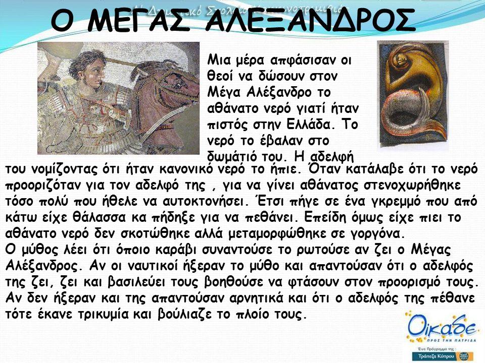 Ο ΜΕΓΑΣ ΑΛΕΞΑΝΔΡΟΣ