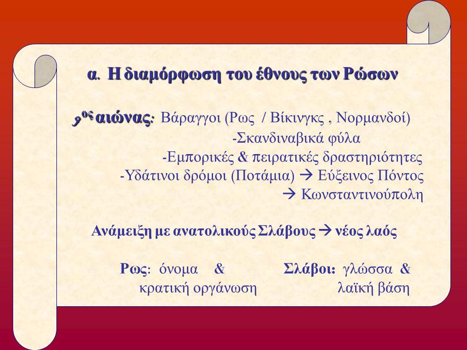 α. Η διαμόρφωση του έθνους των Ρώσων