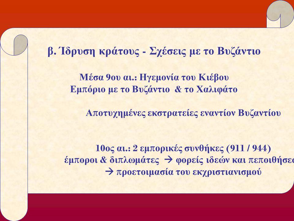 β. Ίδρυση κράτους - Σχέσεις με το Βυζάντιο