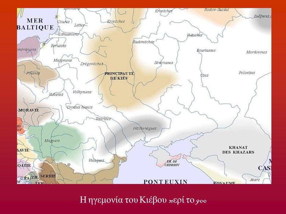Η ηγεμονία του Κιέβου περί το 900