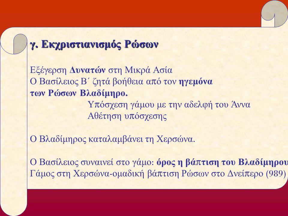 γ. Εκχριστιανισμός Ρώσων