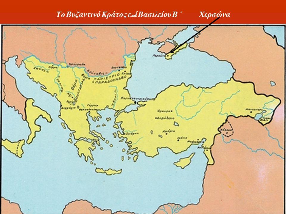 Το Βυζαντινό Κράτος επί Βασιλείου Β' Χερσώνα