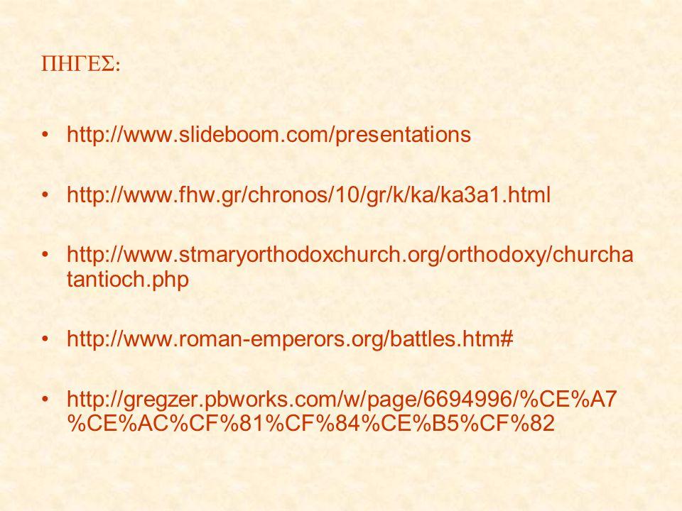 ΠΗΓΕΣ: http://www.slideboom.com/presentations. http://www.fhw.gr/chronos/10/gr/k/ka/ka3a1.html.