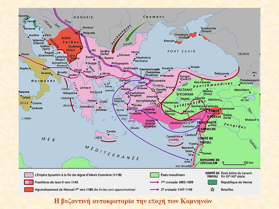 Η βυζαντινή αυτοκρατορία την εποχή των Κομνηνών