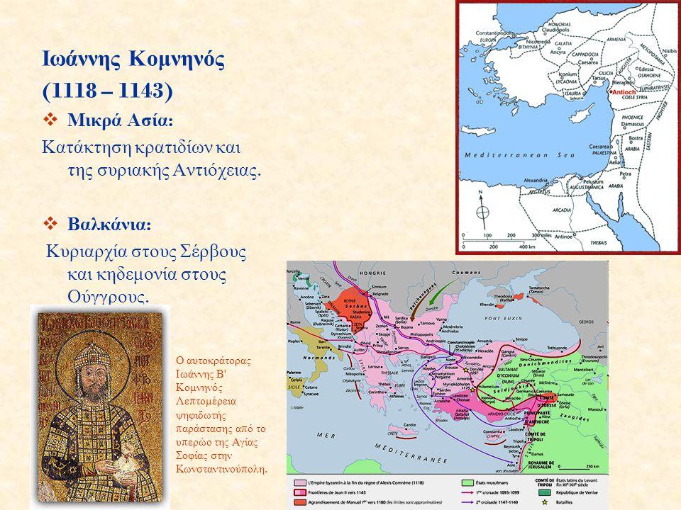 Ιωάννης Κομνηνός (1118 – 1143) Μικρά Ασία: