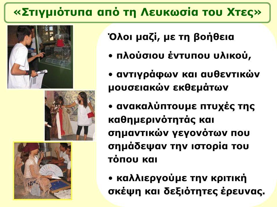 «Στιγμιότυπα από τη Λευκωσία του Χτες»