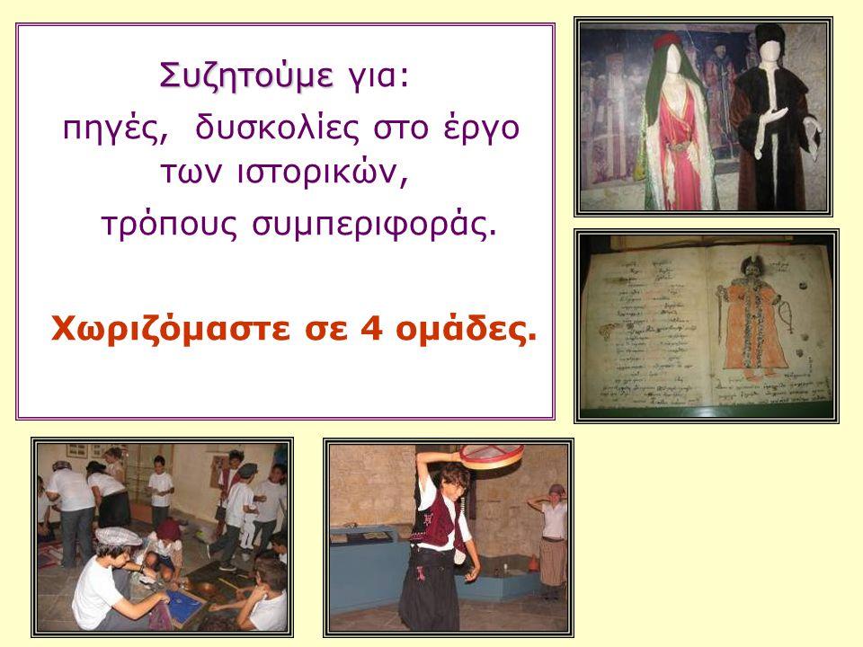 πηγές, δυσκολίες στο έργο των ιστορικών,