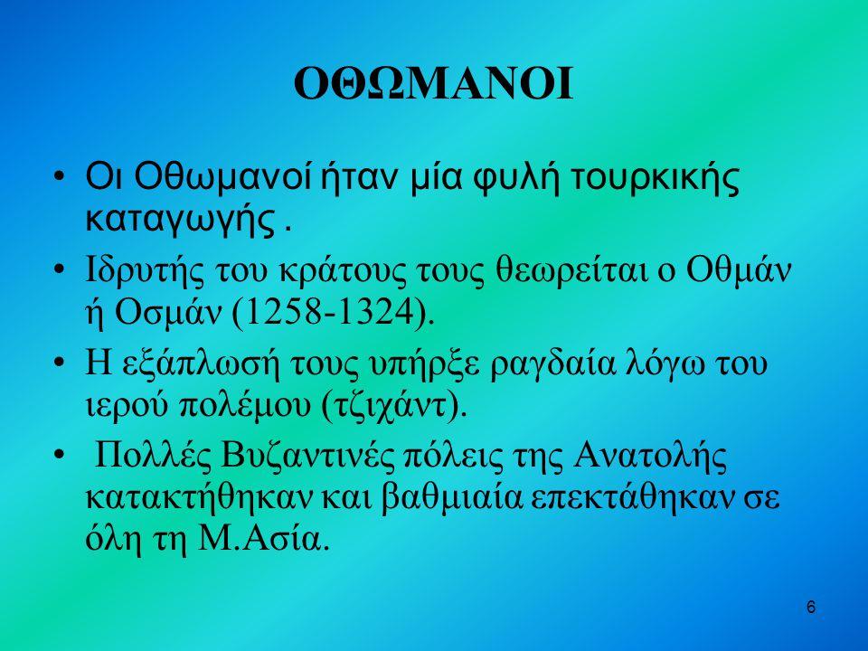 ΟΘΩΜΑΝΟΙ Οι Οθωμανοί ήταν μία φυλή τουρκικής καταγωγής .