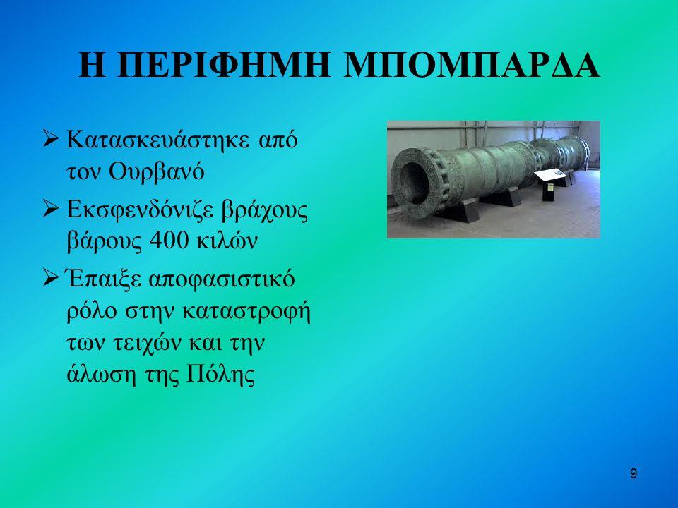 Η ΠΕΡΙΦΗΜΗ ΜΠΟΜΠΑΡΔΑ Κατασκευάστηκε από τον Ουρβανό