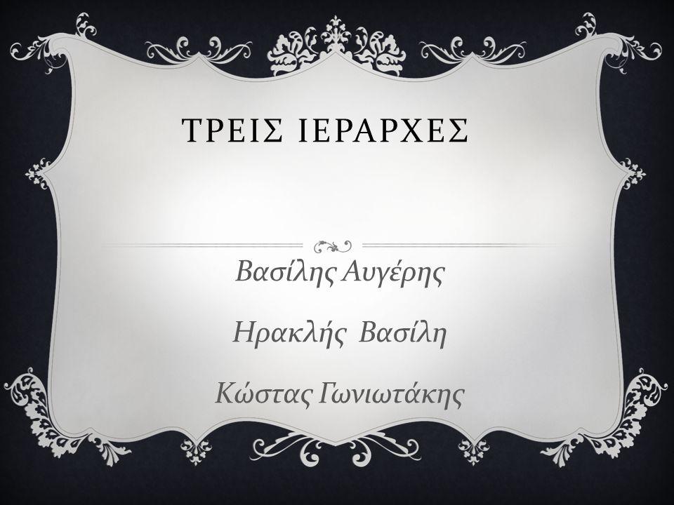 Βασίλης Αυγέρης Ηρακλής Βασίλη Κώστας Γωνιωτάκης