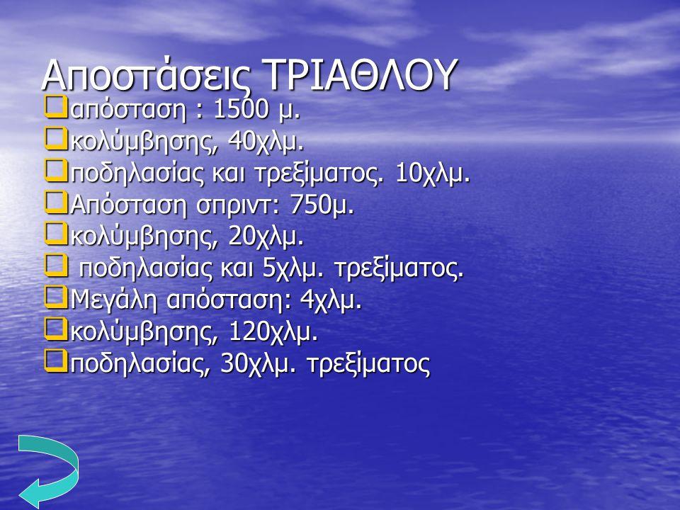 Αποστάσεις ΤΡΙΑΘΛΟΥ απόσταση : 1500 μ. κολύμβησης, 40χλμ.