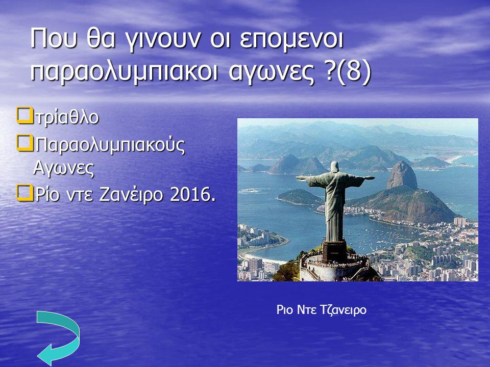 Που θα γινουν οι επομενοι παραολυμπιακοι αγωνες (8)