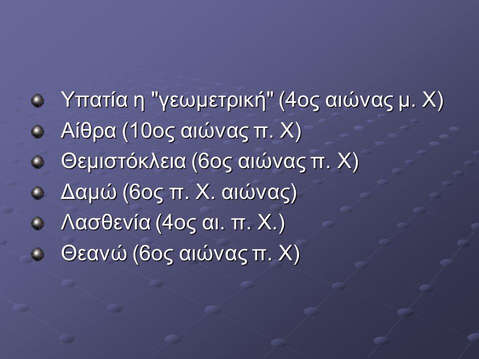 Υπατία η γεωμετρική (4ος αιώνας μ. Χ)
