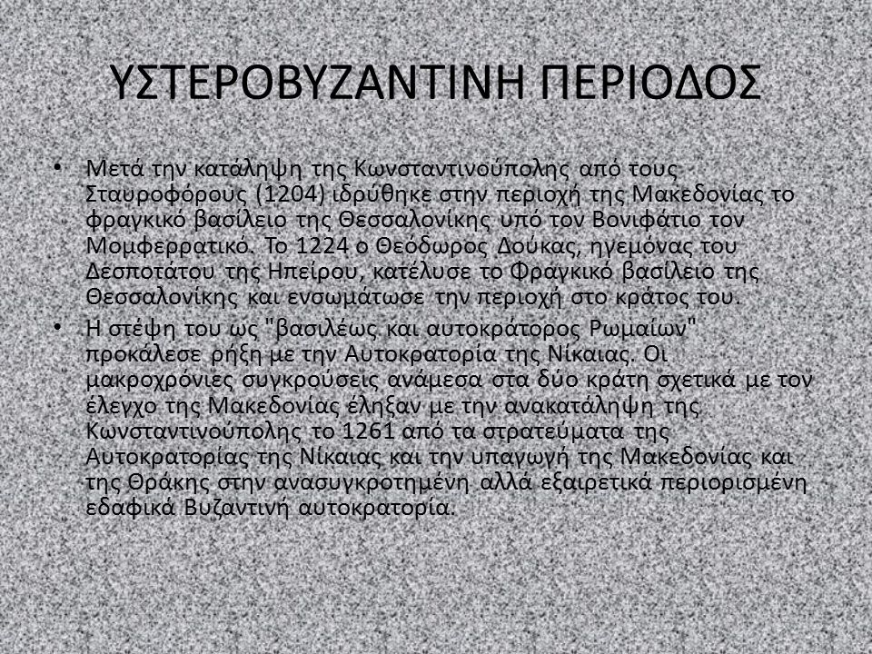 ΥΣΤΕΡΟΒΥΖΑΝΤΙΝΗ ΠΕΡΙΟΔΟΣ
