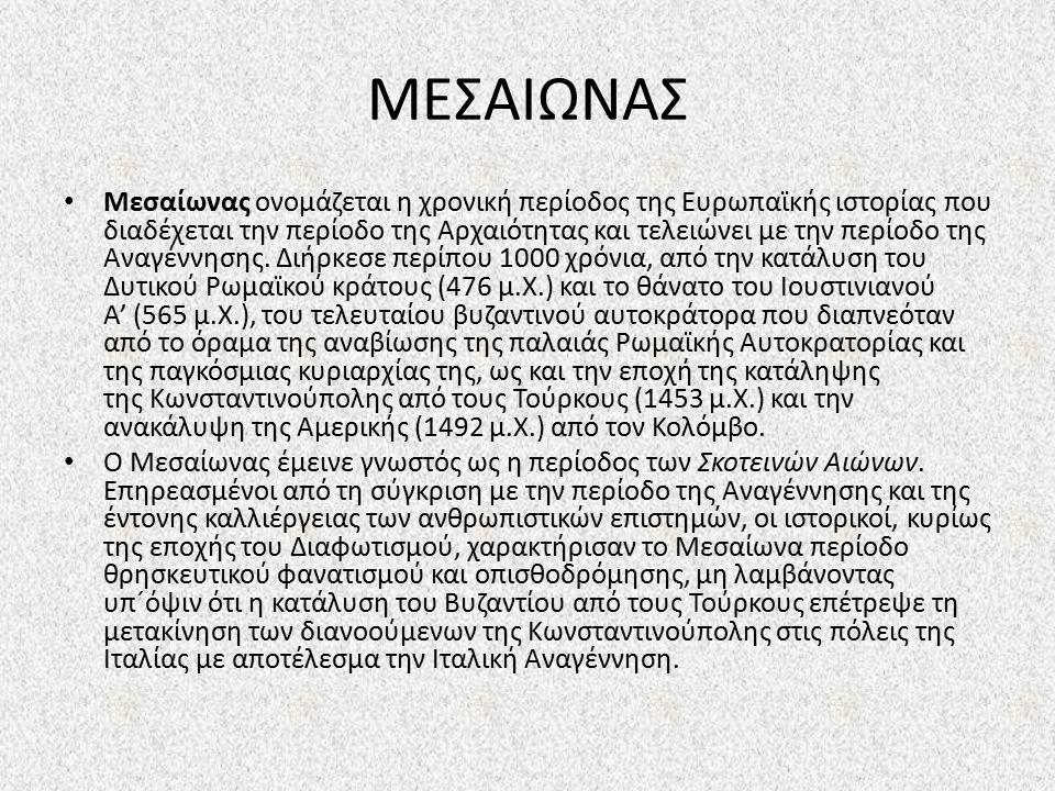 ΜΕΣΑΙΩΝΑΣ