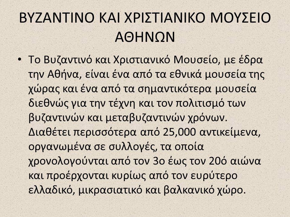 ΒΥΖΑΝΤΙΝΟ ΚΑΙ ΧΡΙΣΤΙΑΝΙΚΟ ΜΟΥΣΕΙΟ ΑΘΗΝΩΝ
