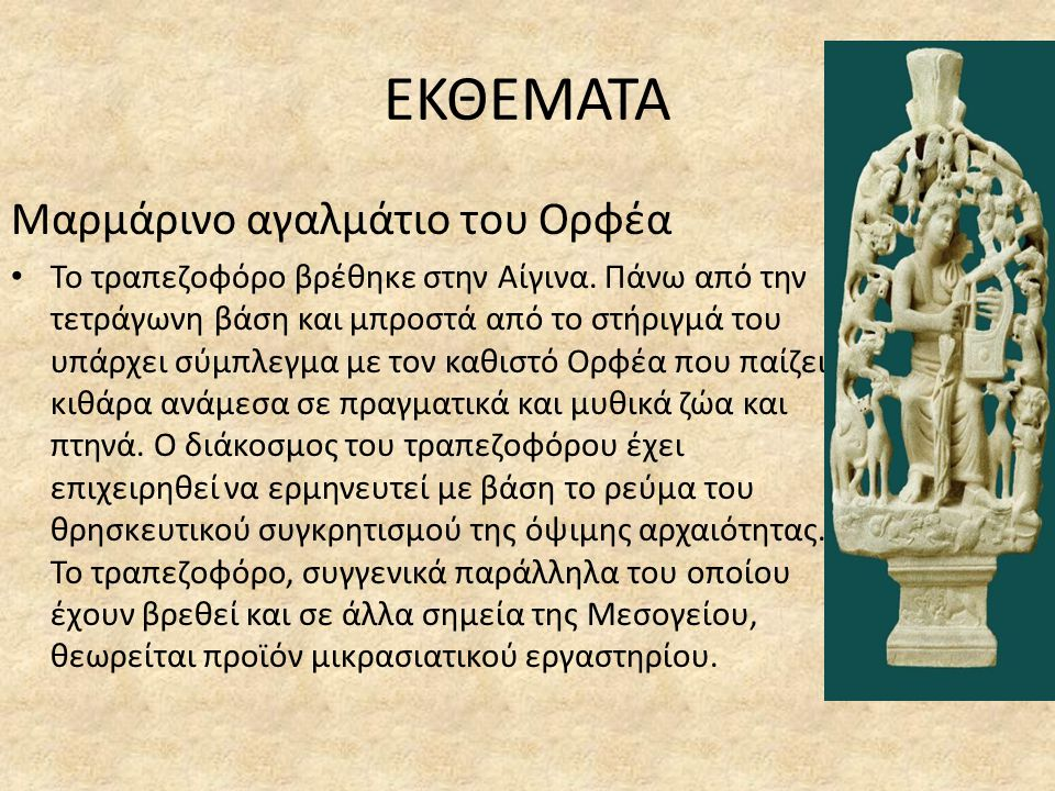 ΕΚΘΕΜΑΤΑ Μαρμάρινο αγαλμάτιο του Ορφέα