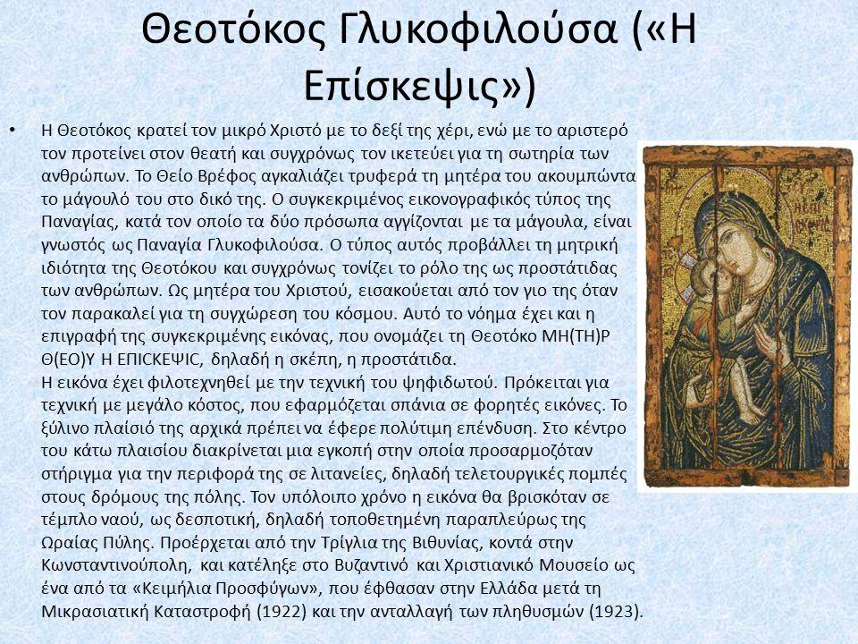 Θεοτόκος Γλυκοφιλούσα («Η Επίσκεψις»)
