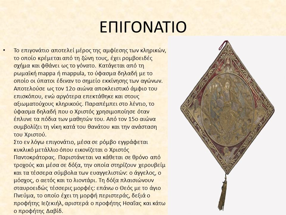 ΕΠΙΓΟΝΑΤΙΟ