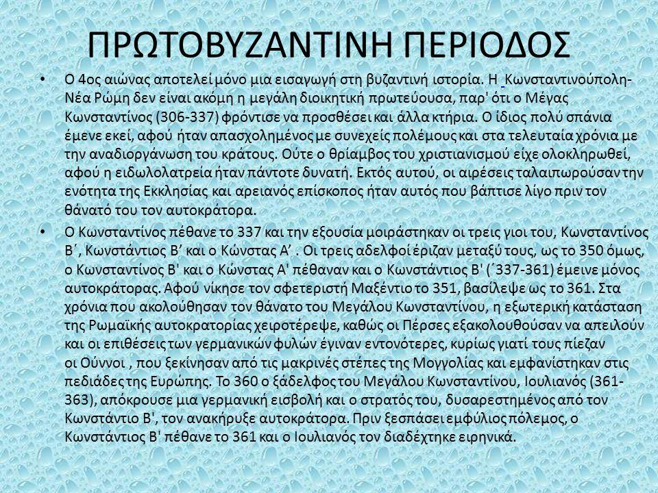 ΠΡΩΤΟΒΥΖΑΝΤΙΝΗ ΠΕΡΙΟΔΟΣ