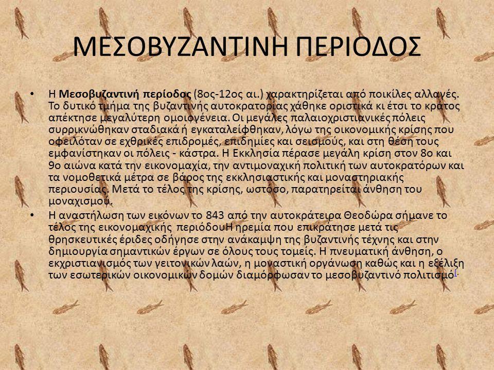 ΜΕΣΟΒΥΖΑΝΤΙΝΗ ΠΕΡΙΟΔΟΣ