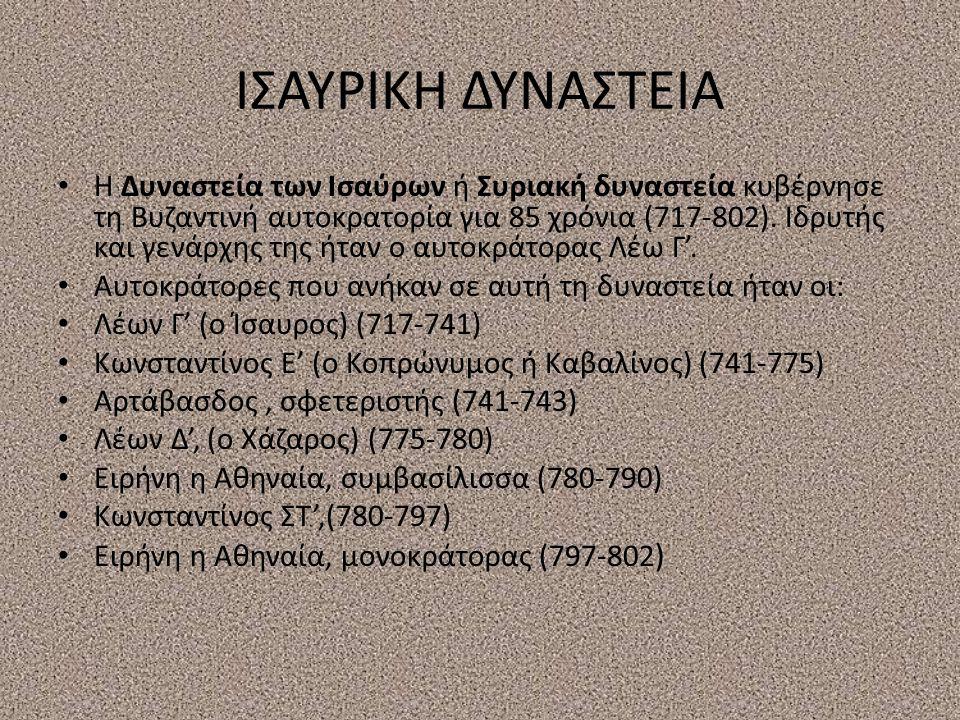 ΙΣΑΥΡΙΚΗ ΔΥΝΑΣΤΕΙΑ