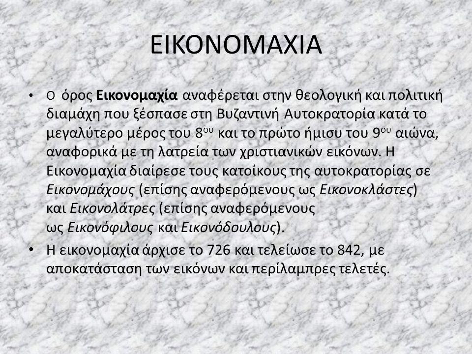 ΕΙΚΟΝΟΜΑΧΙΑ
