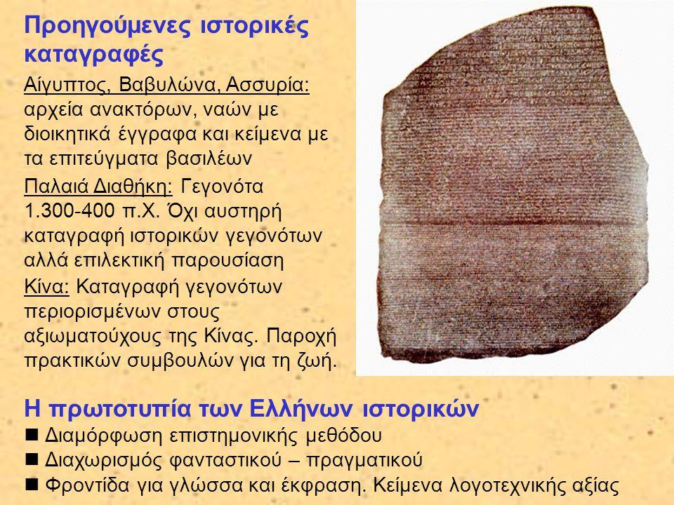 Προηγούμενες ιστορικές καταγραφές