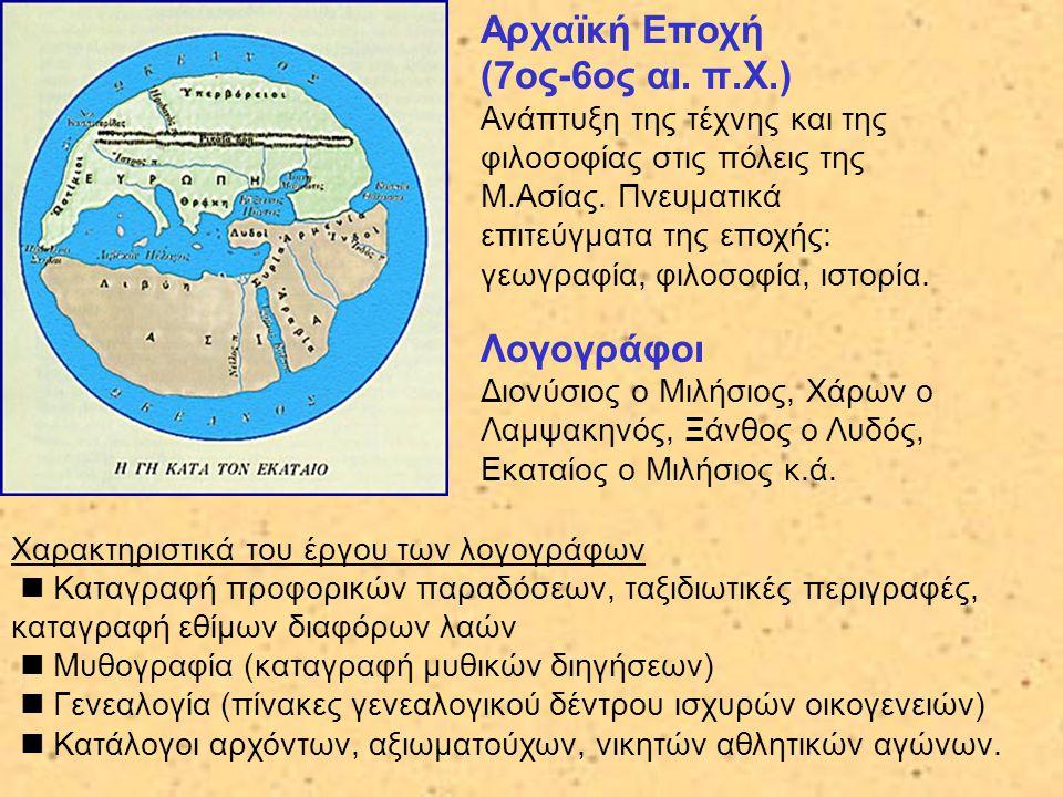 Αρχαϊκή Εποχή (7ος-6ος αι. π. Χ