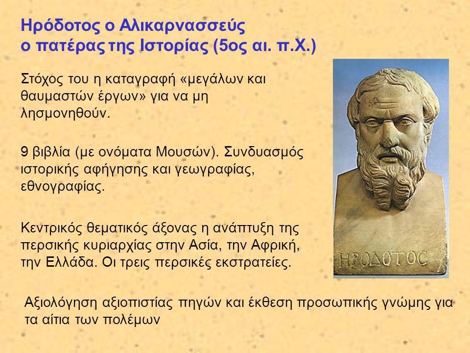 Ηρόδοτος ο Αλικαρνασσεύς ο πατέρας της Ιστορίας (5ος αι. π.Χ.)