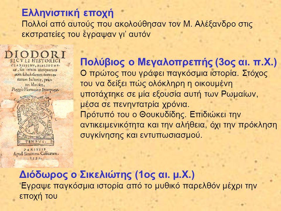 Ελληνιστική εποχή Πολλοί από αυτούς που ακολούθησαν τον Μ