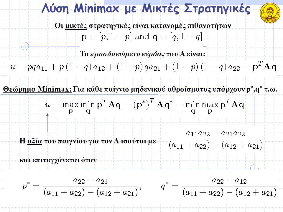 Λύση Minimax με Μικτές Στρατηγικές