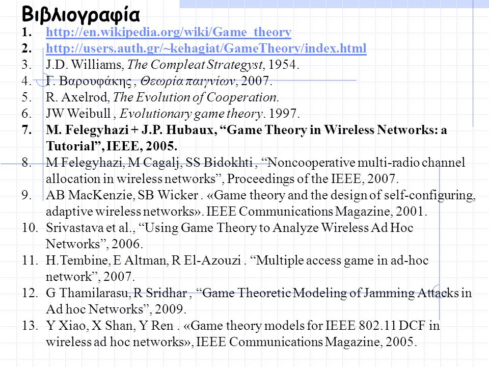 Βιβλιογραφία http://en.wikipedia.org/wiki/Game_theory