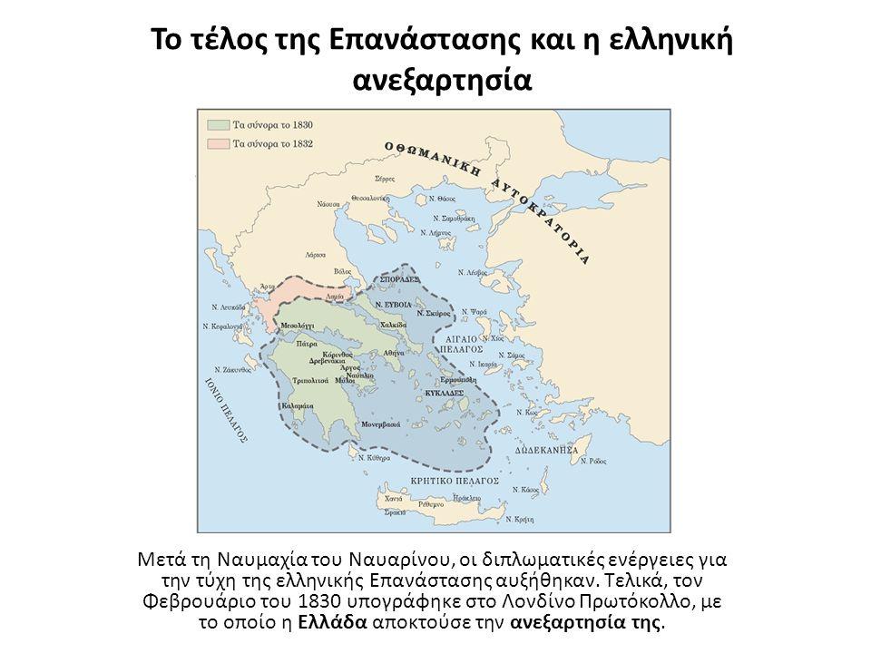 Το τέλος της Επανάστασης και η ελληνική ανεξαρτησία