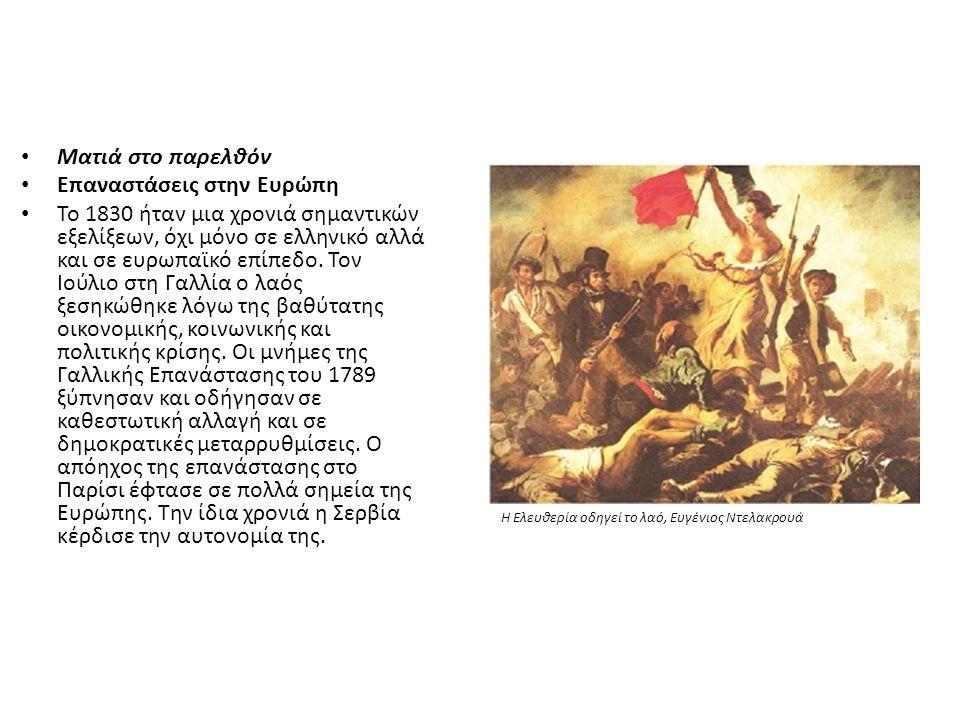 Επαναστάσεις στην Ευρώπη
