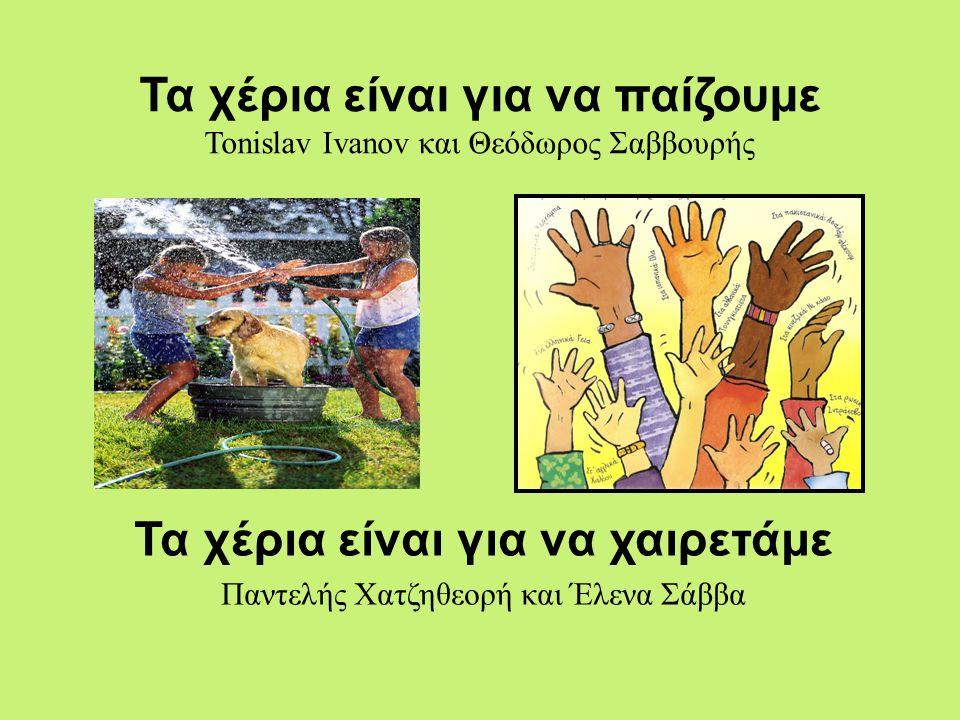 Τα χέρια είναι για να παίζουμε Tonislav Ivanov και Θεόδωρος Σαββουρής
