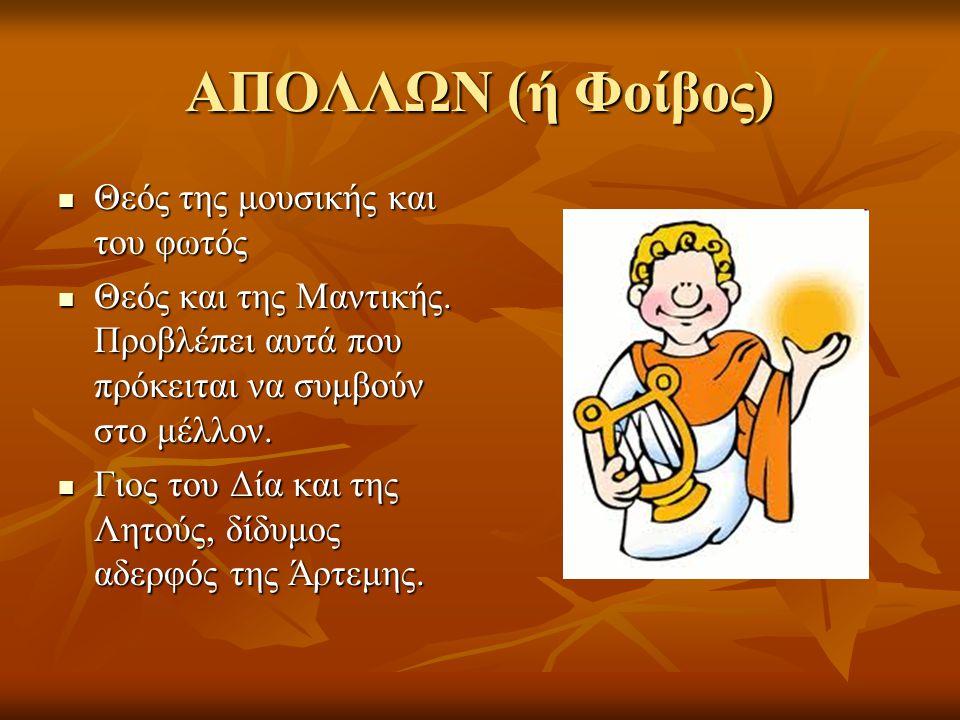 ΑΠΟΛΛΩΝ (ή Φοίβος) Θεός της μουσικής και του φωτός