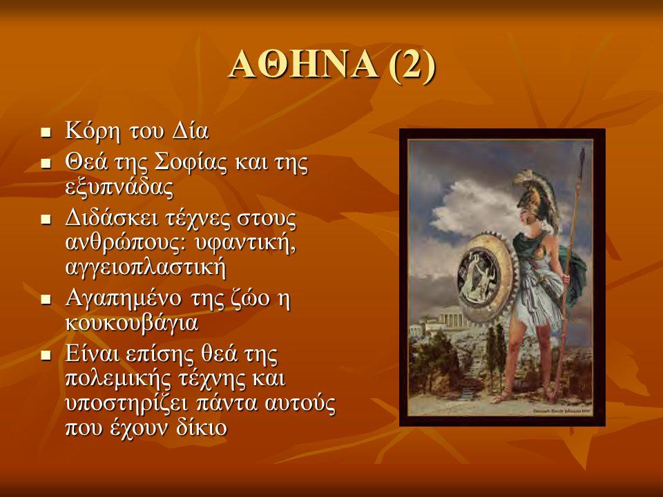 ΑΘΗΝΑ (2) Κόρη του Δία Θεά της Σοφίας και της εξυπνάδας