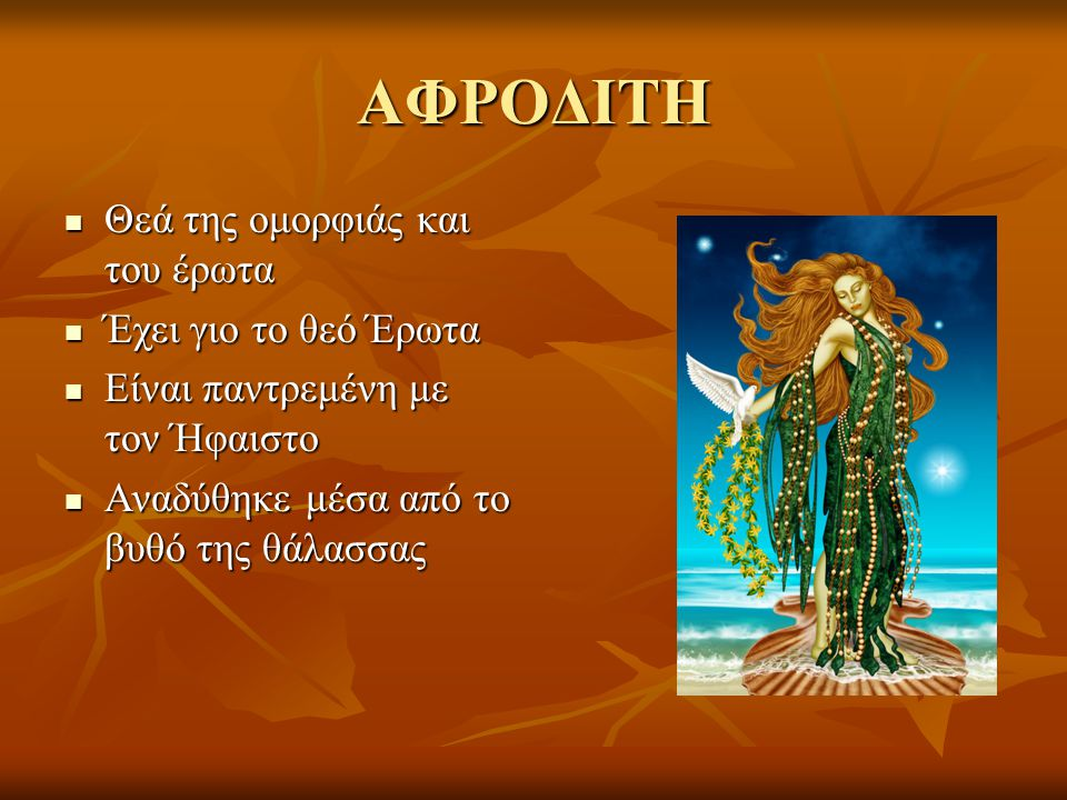 ΑΦΡΟΔΙΤΗ Θεά της ομορφιάς και του έρωτα Έχει γιο το θεό Έρωτα