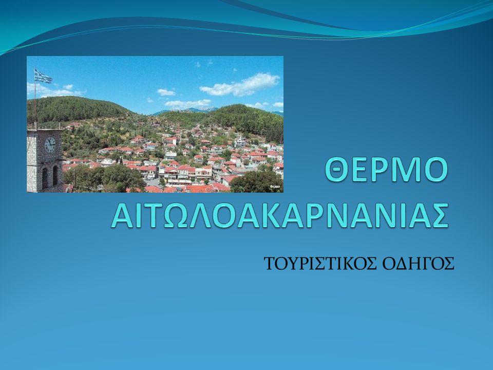 ΘΕΡΜΟ ΑΙΤΩΛΟΑΚΑΡΝΑΝΙΑΣ
