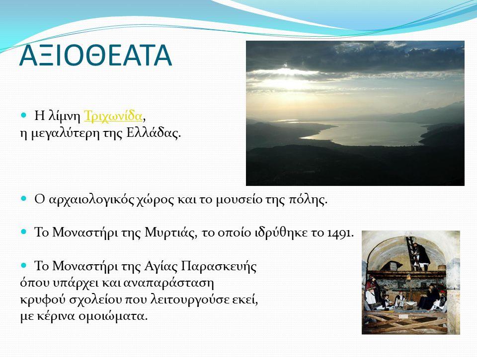 ΑΞΙΟΘΕΑΤΑ Η λίμνη Τριχωνίδα, η μεγαλύτερη της Ελλάδας.