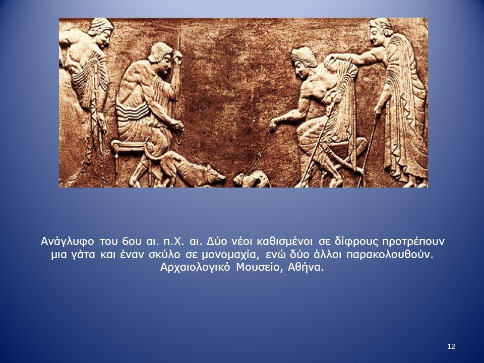 Ανάγλυφο του 6ου αι. π.Χ. αι.