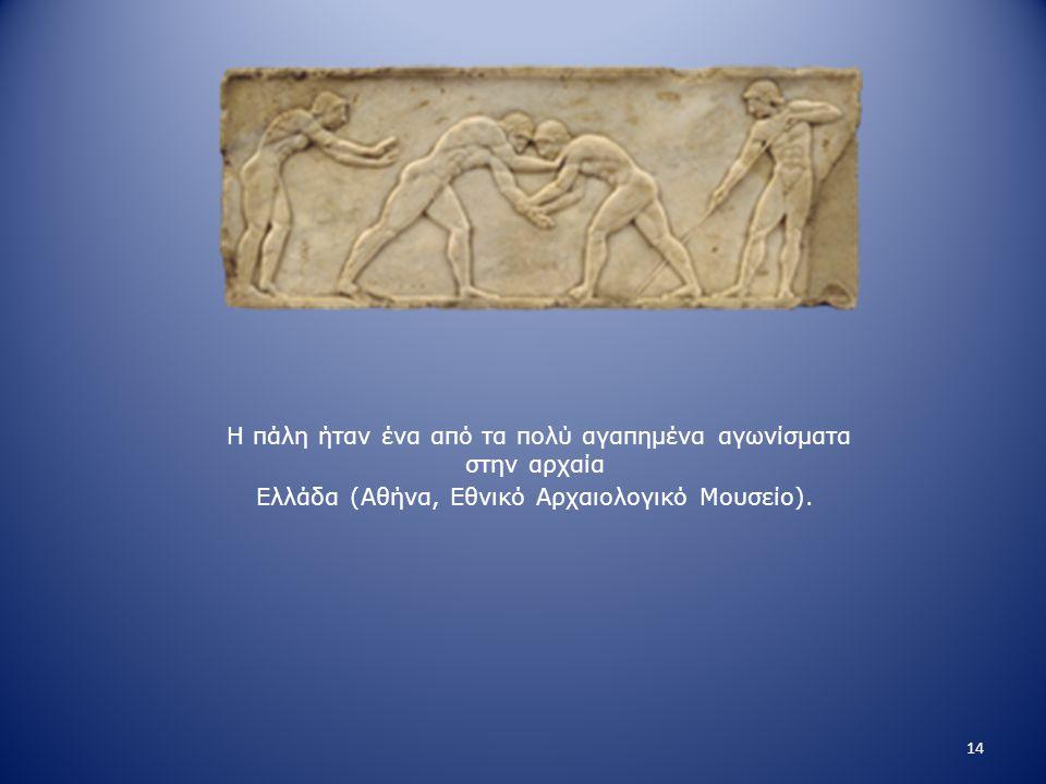 Η πάλη ήταν ένα από τα πολύ αγαπημένα αγωνίσματα στην αρχαία