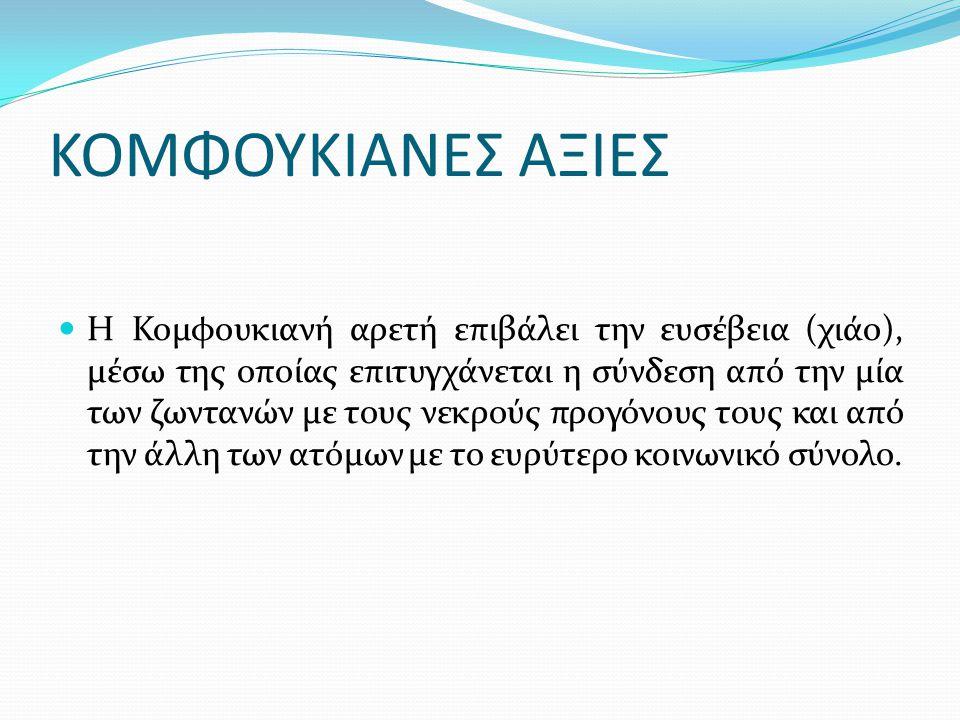 ΚΟΜΦΟΥΚΙΑΝΕΣ ΑΞΙΕΣ