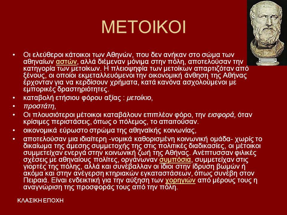 ΜΕΤΟΙΚΟΙ