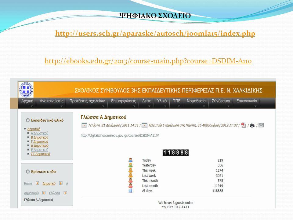 ΨΗΦΙΑΚΟ ΣΧΟΛΕΙΟ http://users.sch.gr/aparaske/autosch/joomla15/index.php.
