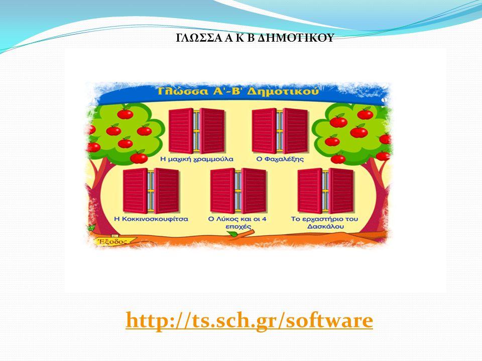 ΓΛΩΣΣΑ Α Κ Β ΔΗΜΟΤΙΚΟΥ http://ts.sch.gr/software