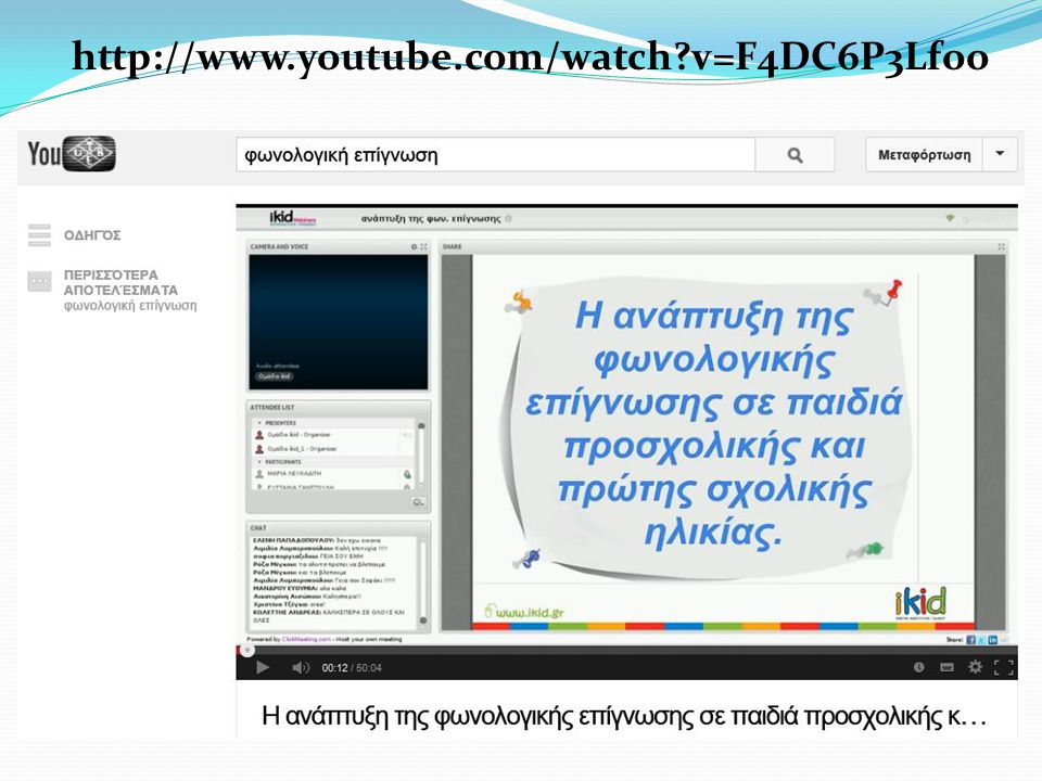 http://www.youtube.com/watch v=F4DC6P3Lfoo