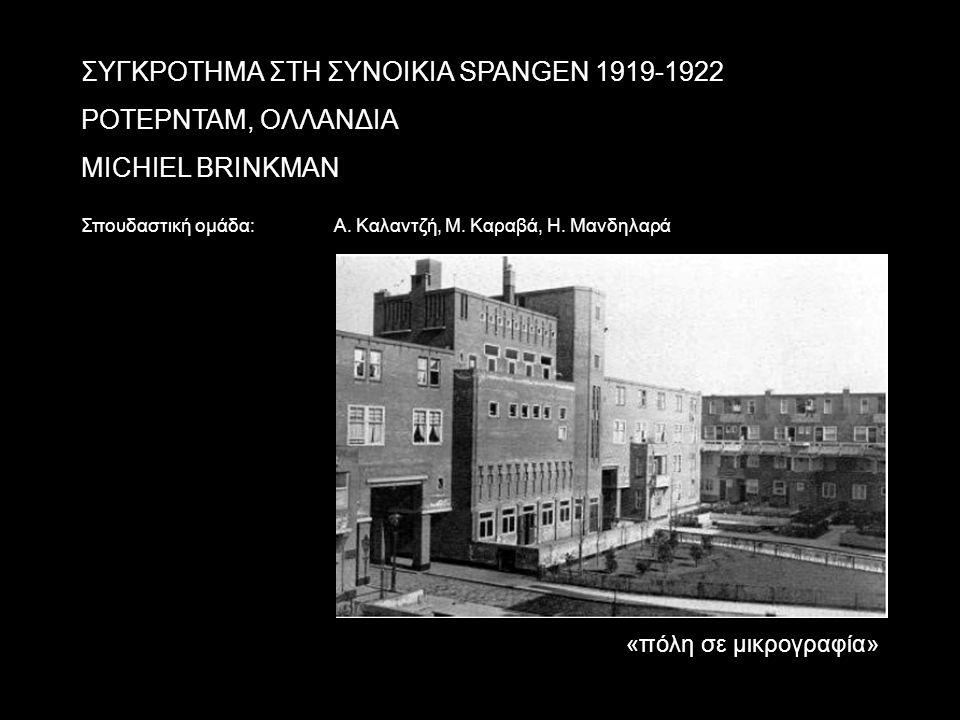 ΣΥΓΚΡΟΤΗΜΑ ΣΤΗ ΣΥΝΟΙΚΙΑ SPANGEN 1919-1922 ΡΟΤΕΡΝΤΑΜ, ΟΛΛΑΝΔΙΑ