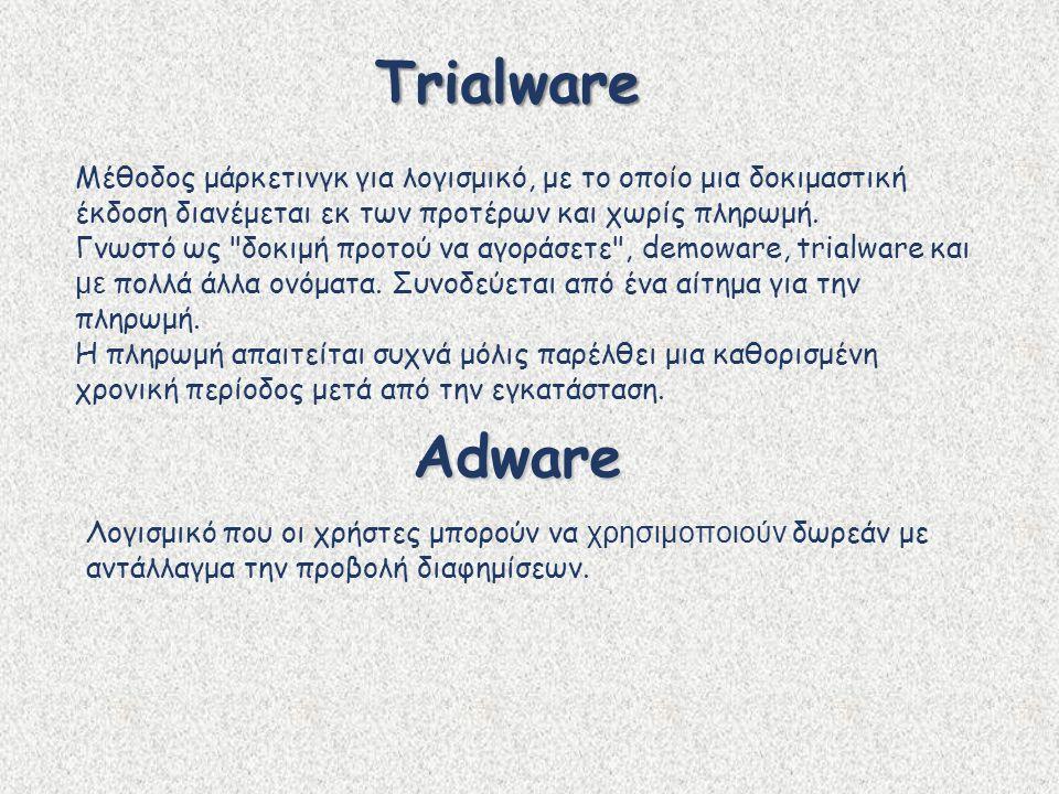Trialware Mέθοδος μάρκετινγκ για λογισμικό, με το οποίο μια δοκιμαστική έκδοση διανέμεται εκ των προτέρων και χωρίς πληρωμή.